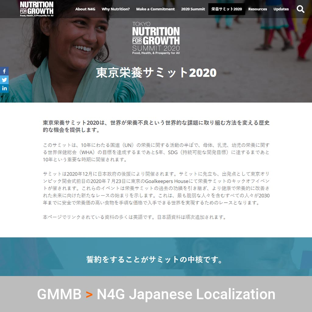 Japanese Localization of N4G Event Webpage